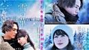 Снежный цветок Snow Flower 2019 Японское кино Русский Free Cinema 2