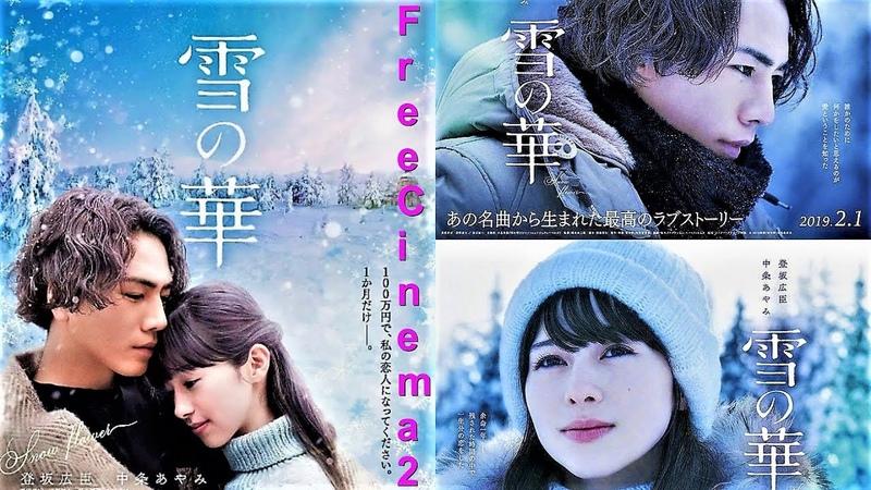 Снежный цветок Snow Flower (2019) (Японское кино) Русский Free Cinema 2