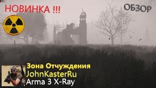 ОБЗОР НОВОГО СЕРВЕРА ПО ВСЕЛЕННОЙ СТАЛКЕР Arma 3 X-Ray