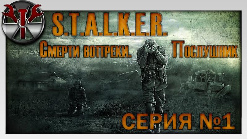 S.T.A.L.K.E.R. - Смерти Вопреки. Послушник. ч.1