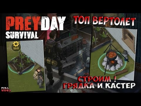 Prey Day: Survival ВЕРТОЛЕТ! СТРОИМ! ГРЯДКА И КОСТЕР! ДОБЫЧА ДЕРЕВА! - Prey Day: Survival