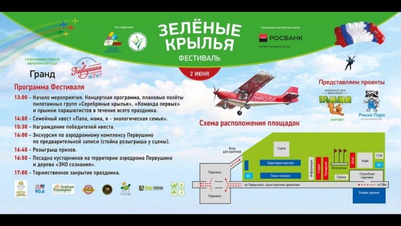 Приглашение на Фестиваль Зелёные крылья 02.06.2018г.