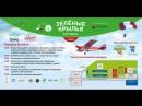 Приглашение на Фестиваль Зелёные крылья 02 06 2018г