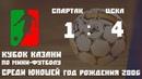 2006 Матч за 11 место СДЮСШОР Спартак г Нефт ск МФК ЦСКА г Москва 1 4
