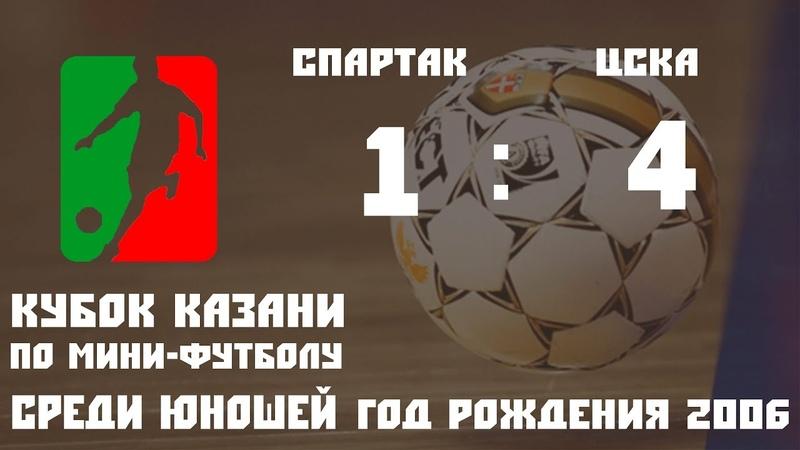 2006 Матч за 11 место СДЮСШОР «Спартак» г Нефт ск МФК «ЦСКА» г Москва 1 4