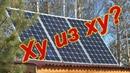 ☼ Солнечные батареи или характеристика национального рынка