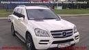 Аренда внедорожника Mercedes Benz GL white restyle на свадьбу