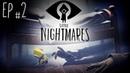 Little Nightmares - EP 2 (The Lair - Логово)