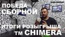 Россия vs Испания. Победа Сборной! Итоги Розыгрыша Шнуров и Приманок от ТМ Chimera.