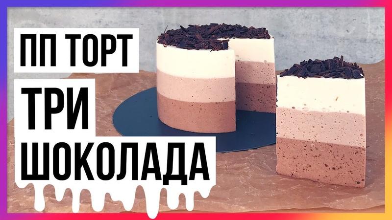 Муссовый пп торт Три Шоколада (89 калорий) / Быстрый пп-рецепт