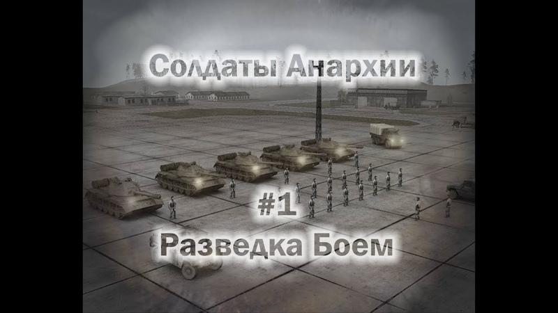 Солдаты Анархии Прохождение 1 - Разведка Боем