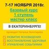 Древо Жизни  (г. Екатеринбург) А.Н. Петров