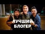 Кубок мэра Москвы по блогингу | Номинант ПавЭл Лайф
