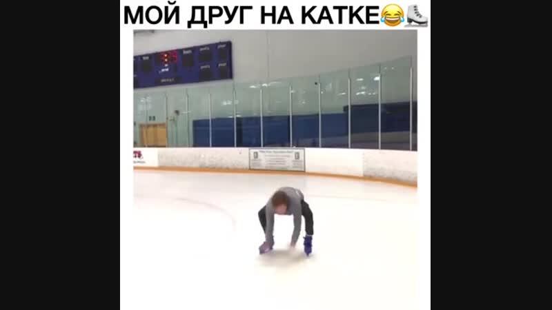 МОЙ ДРУГ НА КАТКЕ. vk.comtaksi88173325111 vk.comnsk_polinezziya