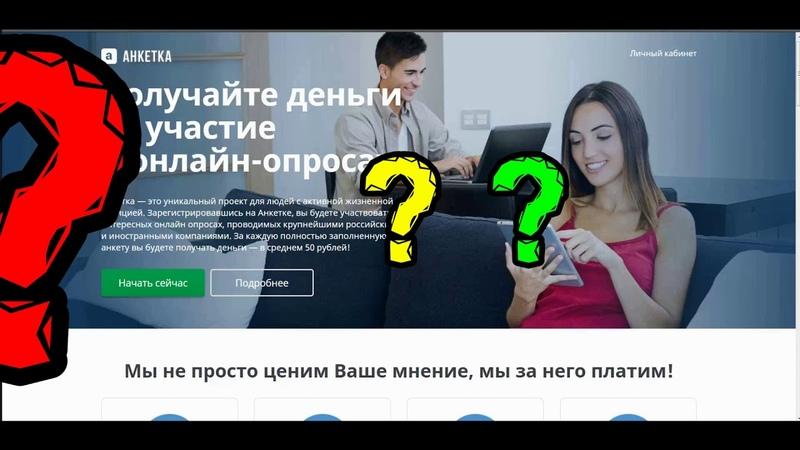 АНКЕТКА РУ Опросы за деньги как заработать миллион в интернете