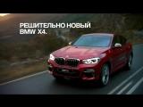Решительно новый BMW X4.