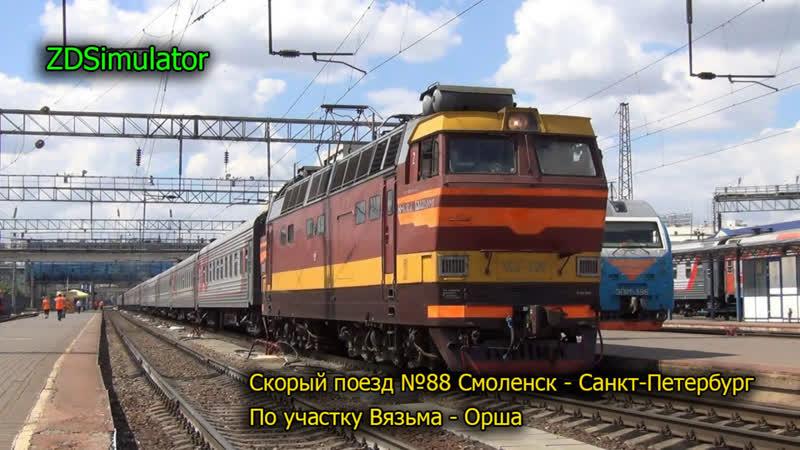 ZDSimulator Скорый поезд №88 Смоленск - Санкт-Петербург по участку Вязьма - Орша