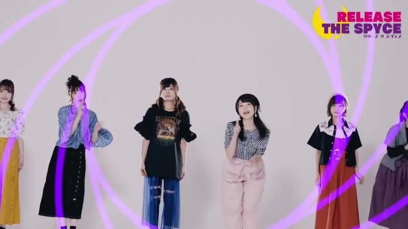 TVアニメ RELEASE THE SPYCE オープニング曲「スパッと!スパイスパイス」Music Video試聴Ver