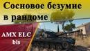 15 Ёлок попали в один бой. AMX ELC bis