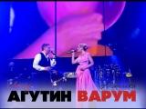 концерт А.Варум и Л.Агутина