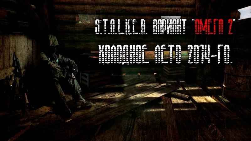 S.T.A.L.K.E.R.: Shadow of Chernobyl - Вариант Омега 2. Холодное лето 2014-г стрим 12