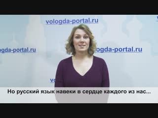 Вологда - столица Тотального диктанта