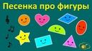 Песенка про фигуры. Учим геометрические фигуры для малышей. Музыкальный клип мультик для детей