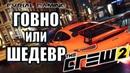 The Crew 2 Отрицательный обзор игры Говно или Шедевр