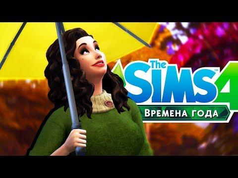 The Sims 4 Времена года 1 ОСЕНЬ ПРИШЛА! 🍂