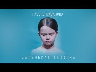 Гузель Хасанова - Маленькая девочка