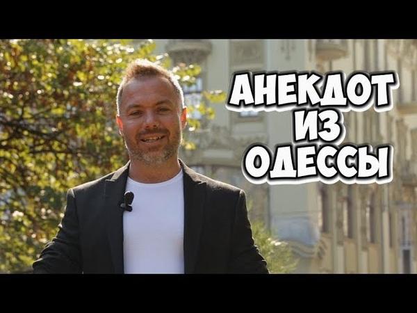 Одесский юмор Смешные одесские анекдоты про евреев