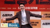 [Full ver.] EXO D.O(도경수) 'Swing Kids'(스윙키즈) Presentation (박혜수, 오정세, 엑소 디오)