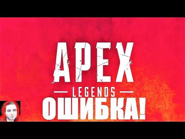 APEX LEGENDS УСТРАНЕНИЕ ОШИБОК ПРИ ЗАПУСКЕ! НЕ ЗАХОДИТ В ИГРУ