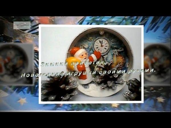 Копия видео Зимний приветик Новогодние игрушки своими руками