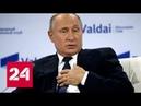 Путин рассказал что охрана съела переданный ему сыр и проверила вино Россия 24