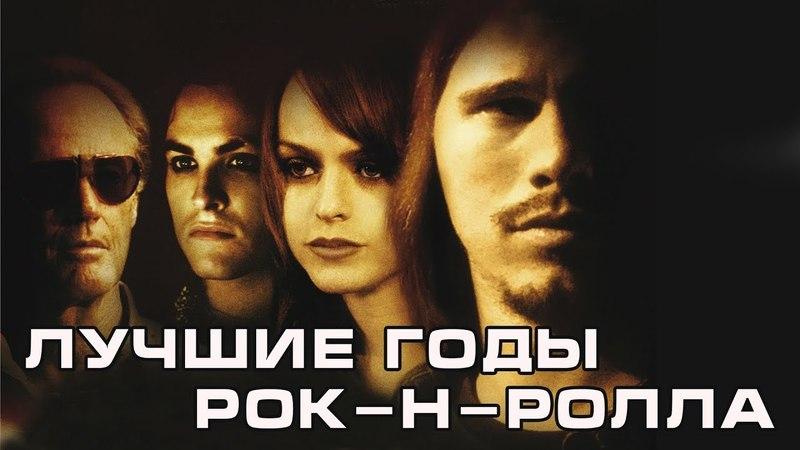 Лучшие годы рок н ролла HD 2009 Perfect Age of Rock n Roll HD драма музыка