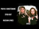 POUYA x GHOSTEMANE — Stick Out [with russian lyrics]