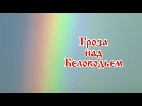 Гроза над Беловодьем Тизер 4