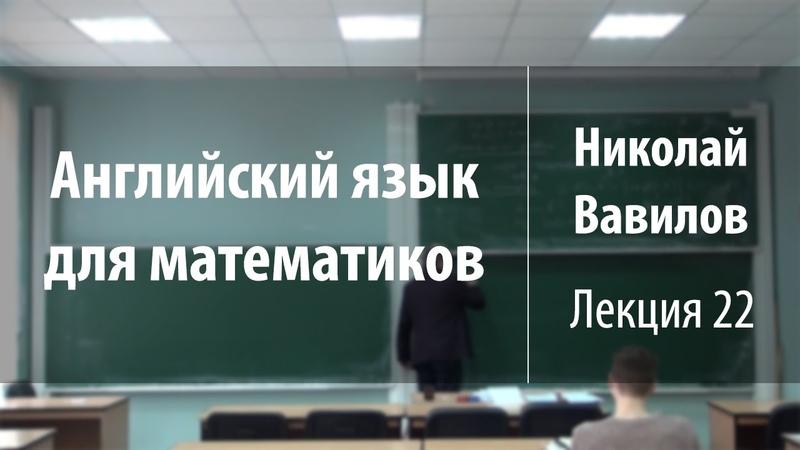 Лекция 22   Английский язык для математиков   Николай Вавилов   Лекториум