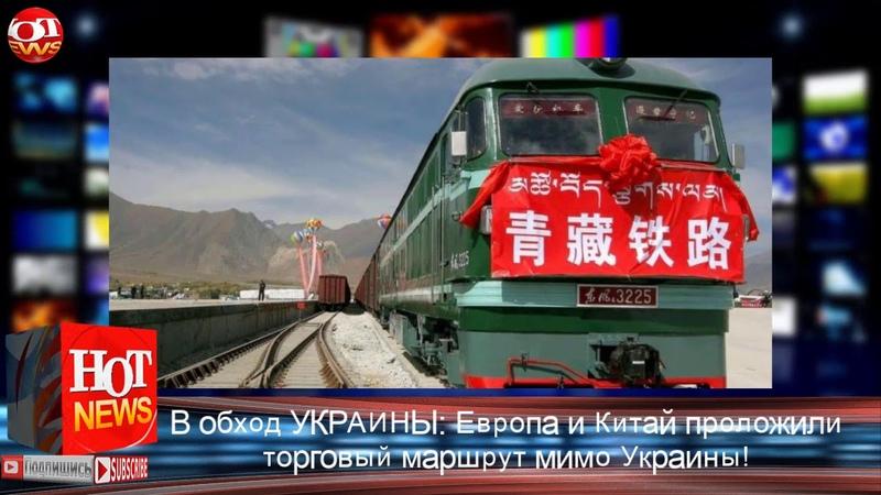 В обход УКРАИНЫ Европа и Китай проложили торговый маршрут мимо Украины Новости Мира HOT NEWS TV