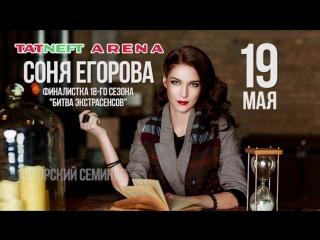 Соня Егорова в Татнефтьарене