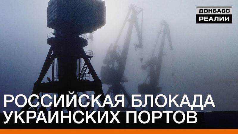 Российская блокада украинских портов | Донбасc.Реалии