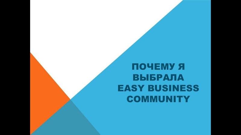 Почему я в Easy Business Community - Анна Витовская » Freewka.com - Смотреть онлайн в хорощем качестве