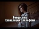 Bongacams трансляция с телефона