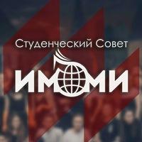 Логотип Студенческий Совет ИМОМИ ННГУ
