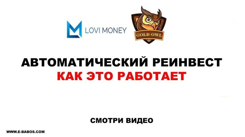Lovi Money / Лови Мани - Пожизненный автоматический реинвест / Как это работает