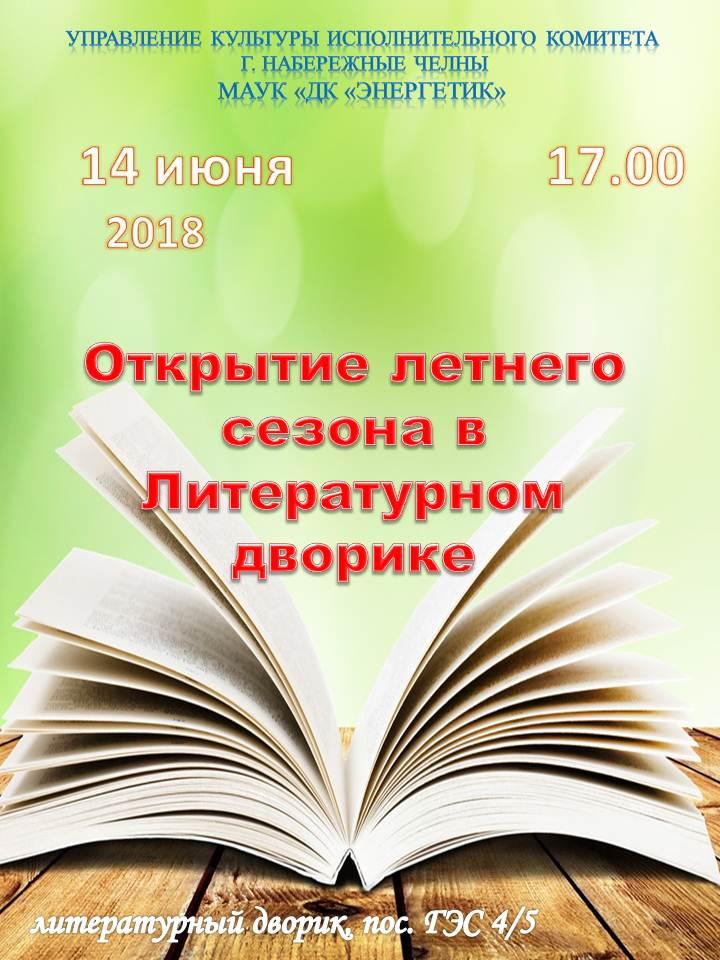 афиша-14 июня