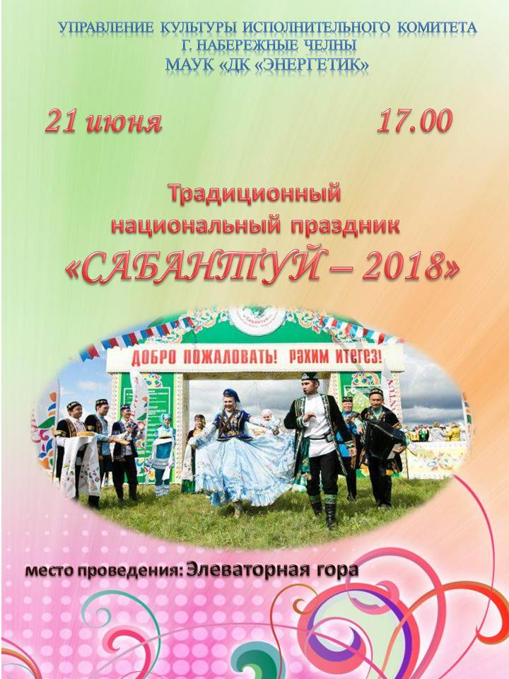афиша-21 июня