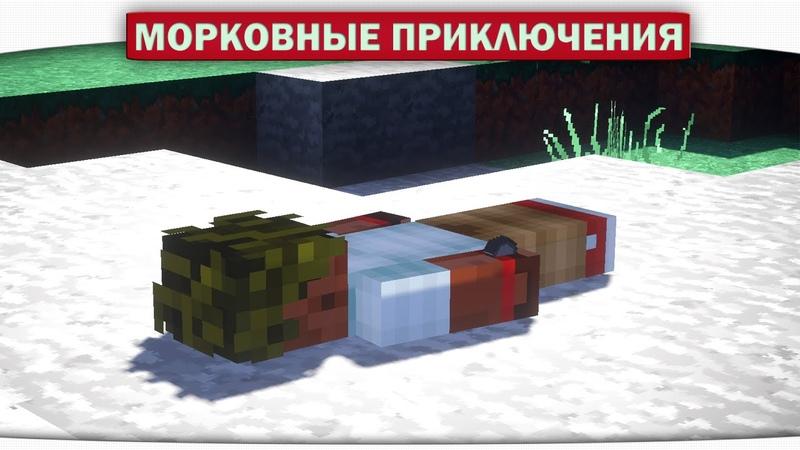 ч.01 ТРУПИК ДИЛЛЕРОНА!! - Морковные приключения (Minecraft Lets Play)