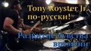 Tony Royster Jr по русски Развитие чувства времени